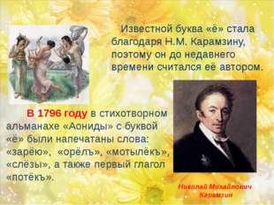 В 1796 году в стихотворном альманахе «Аониды» с буквой «ё» были напечатаны с