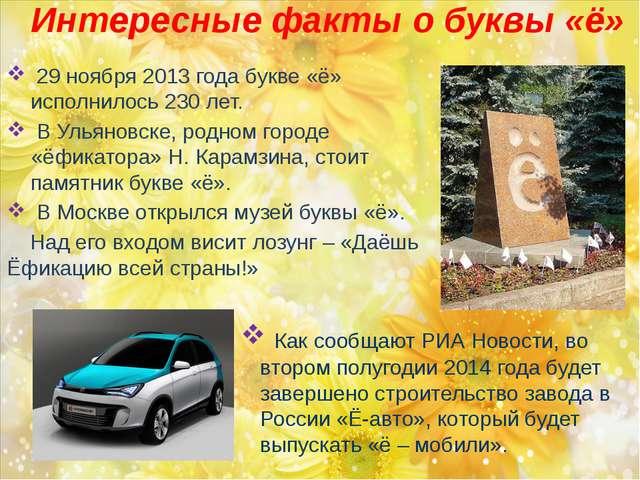 Интересные факты о буквы «ё» 29 ноября 2013 года букве «ё» исполнилось 230 ле...