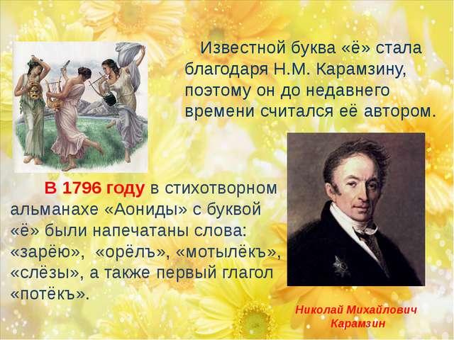 В 1796 году в стихотворном альманахе «Аониды» с буквой «ё» были напечатаны с...