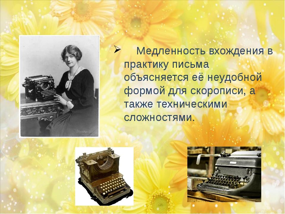 Медленность вхождения в практику письма объясняется её неудобной формой для...