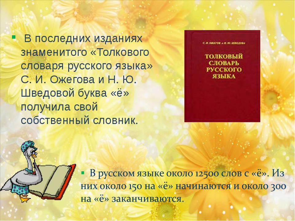 В последних изданиях знаменитого «Толкового словаря русского языка» С. И. Ож...