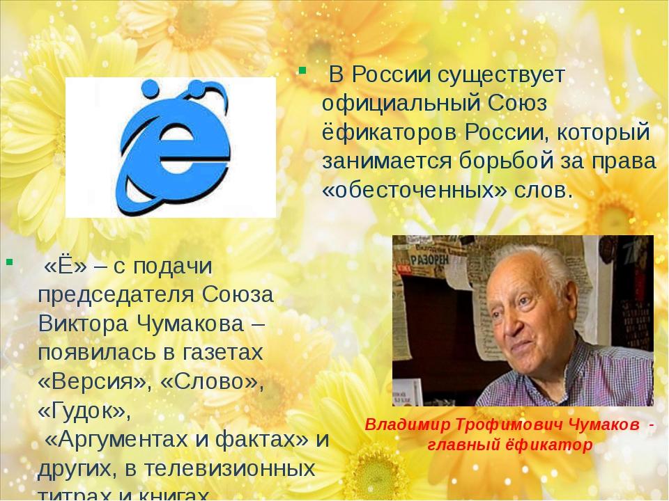 Владимир Трофимович Чумаков - главный ёфикатор «Ё» – с подачи председателя Со...