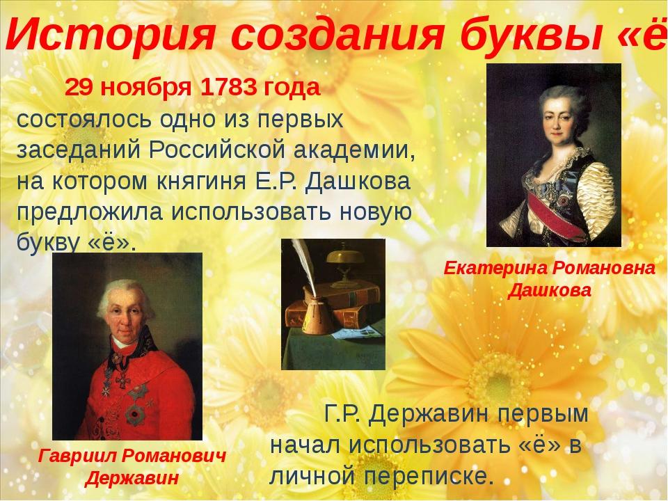 29 ноября 1783 года состоялось одно из первых заседаний Российской академии,...
