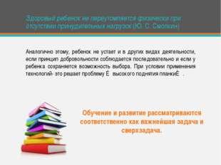 Обучение и развитие рассматриваются соответственно как важнейшая задача и све