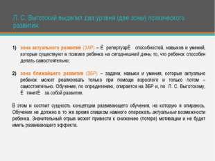 зона актуального развития (ЗАР) – ≪репертуар≫ способностей, навыков и умений