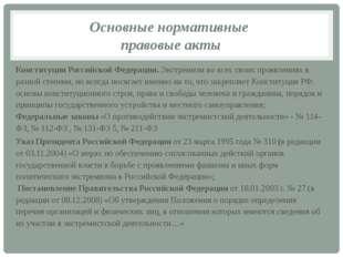Основные нормативные правовые акты Конституция Российской Федерации. Экстреми