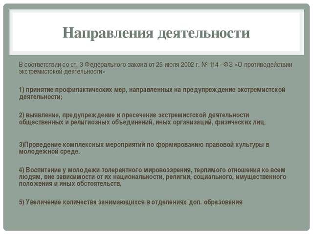Направления деятельности В соответствии со ст. 3 Федерального закона от 25 ию...