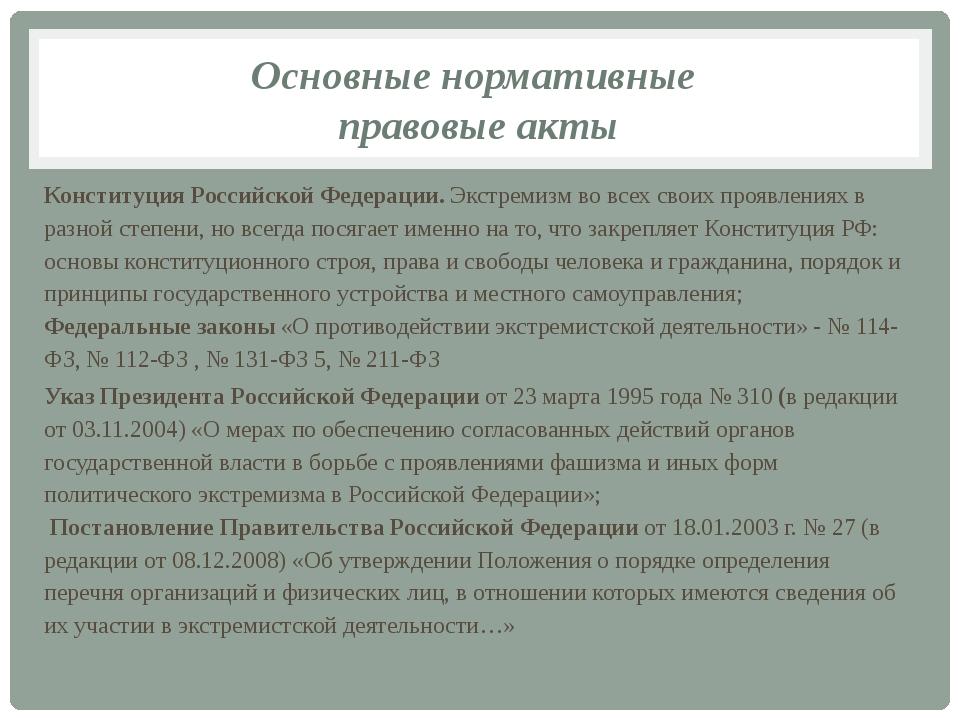 Основные нормативные правовые акты Конституция Российской Федерации. Экстреми...