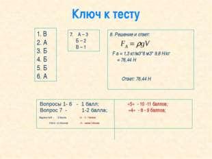 Ключ к тесту 1. В 2. А 3. Б 4. Б 5. Б 6. А А – 3 Б – 2 В – 1 8. Решение и от