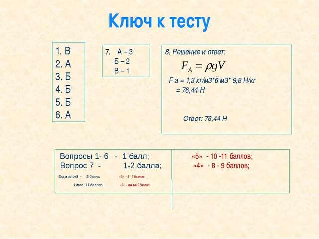 Ключ к тесту 1. В 2. А 3. Б 4. Б 5. Б 6. А А – 3 Б – 2 В – 1 8. Решение и от...