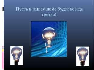 Пусть в вашем доме будет всегда светло!