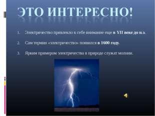 Электричество привлекло к себе внимание еще в YII веке до н.э. Сам термин «эл