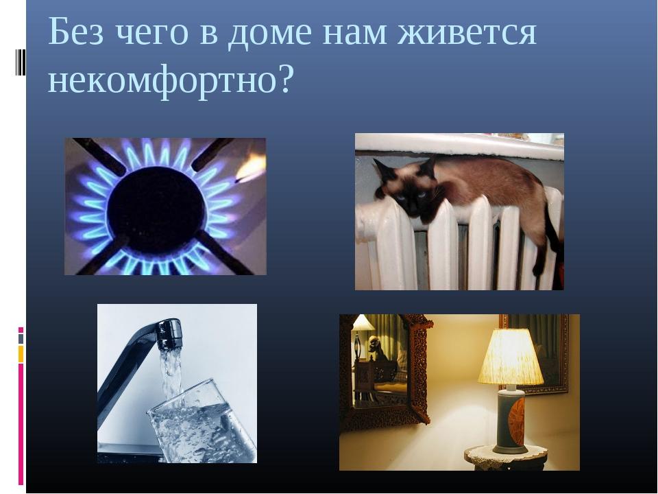 Без чего в доме нам живется некомфортно?