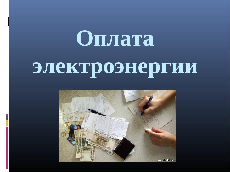 Оплата электроэнергии