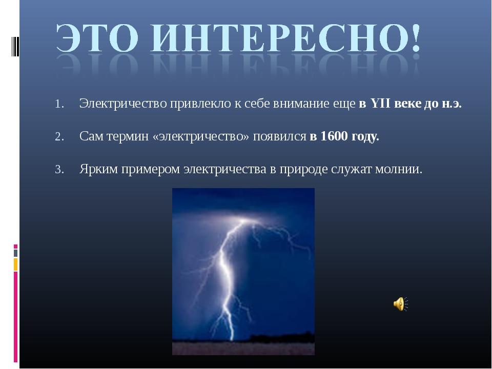 Электричество привлекло к себе внимание еще в YII веке до н.э. Сам термин «эл...
