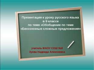 Презентация к уроку русского языка в 9 классе по теме «Обобщение по теме «Бес