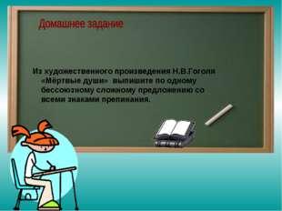 Из художественного произведения Н.В.Гоголя «Мёртвые души» выпишите по одному