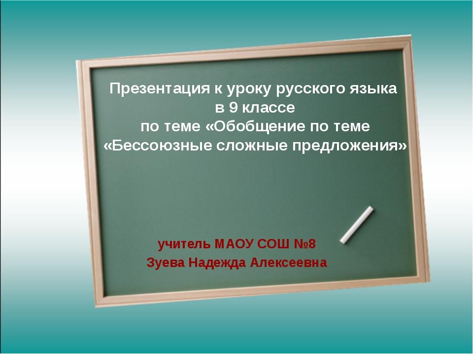 Презентация к уроку русского языка в 9 классе по теме «Обобщение по теме «Бес...