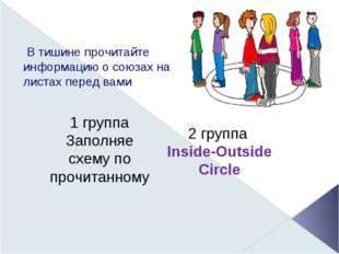 В тишине прочитайте информацию о союзах на листах перед вами 2 группа Inside
