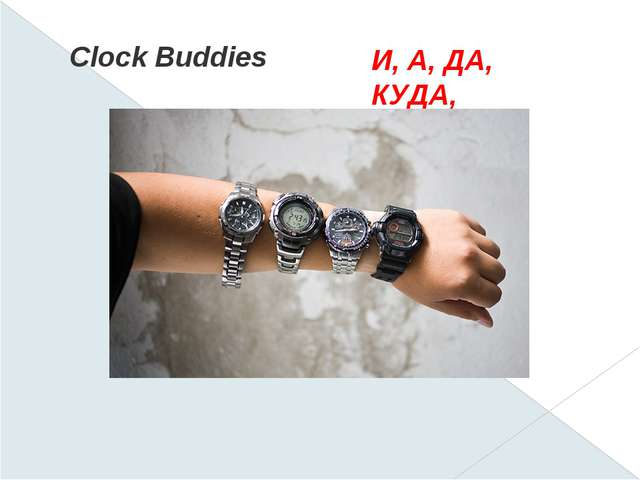 Clock Buddies И, А, ДА, КУДА, ЧЕМ