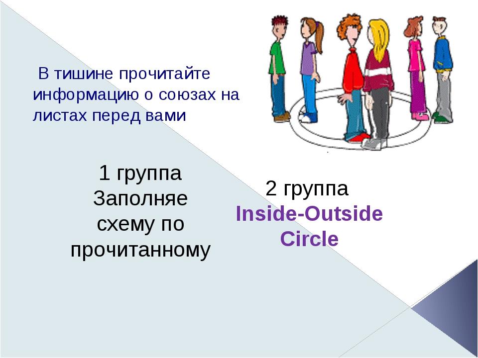 В тишине прочитайте информацию о союзах на листах перед вами 2 группа Inside...