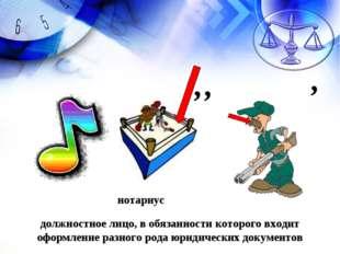 нотариус должностное лицо, в обязанности которого входит оформление разного р