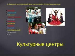 В Шымкенте на сегодняшний день насчитывается 19 культурных центров. Казахский