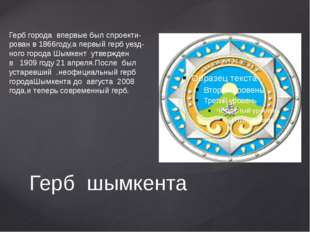 Герб шымкента Герб города впервые был спроекти- рован в 1866году,а первый гер
