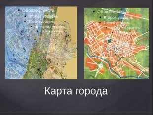 Карта города