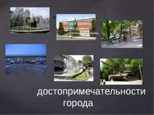 достопримечательности города