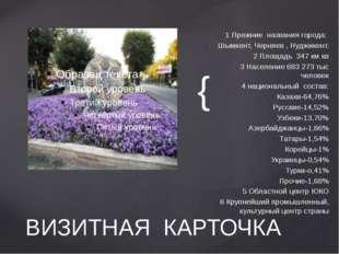 1 Прежние названия города: Шымкент, Черняев , Нуджикент. 2 Площадь 347 км кв