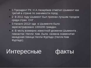 1 Президент РК Н.А.Назарбаев отметил Шымкент как третий в стране по значимост
