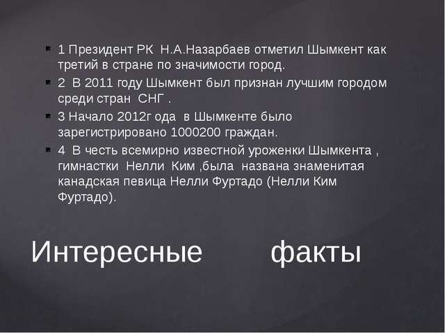 1 Президент РК Н.А.Назарбаев отметил Шымкент как третий в стране по значимост...