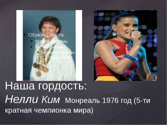 Наша гордость: Нелли Ким Монреаль 1976 год (5-ти кратная чемпионка мира)