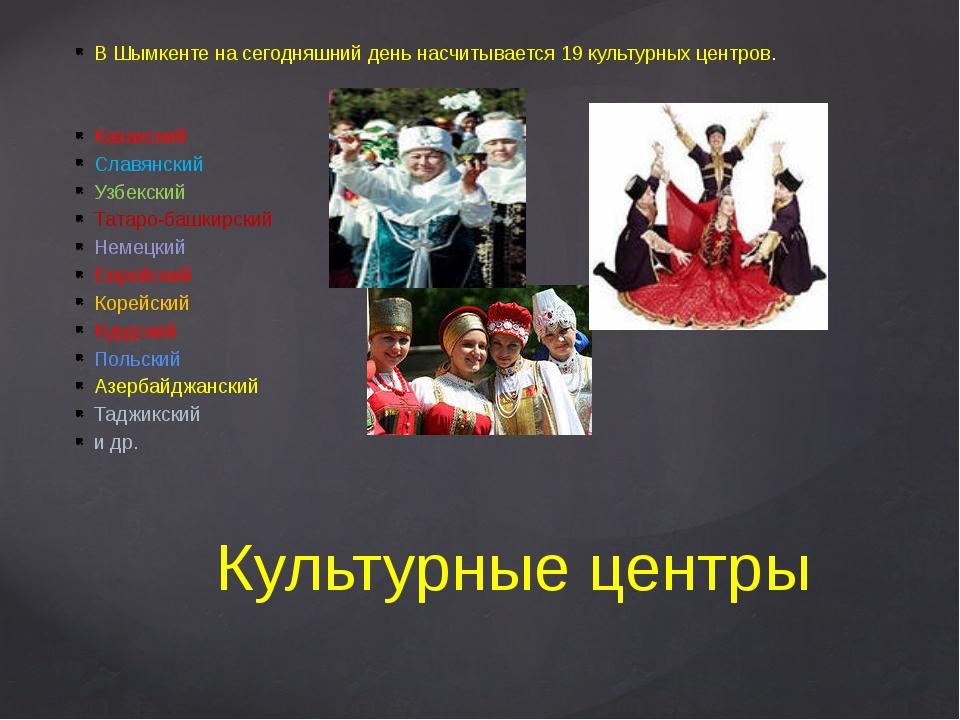 В Шымкенте на сегодняшний день насчитывается 19 культурных центров. Казахский...