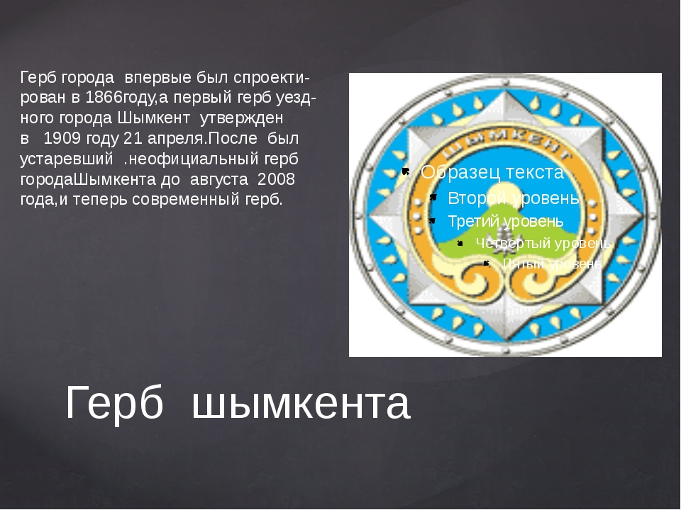 Герб шымкента Герб города впервые был спроекти- рован в 1866году,а первый гер...