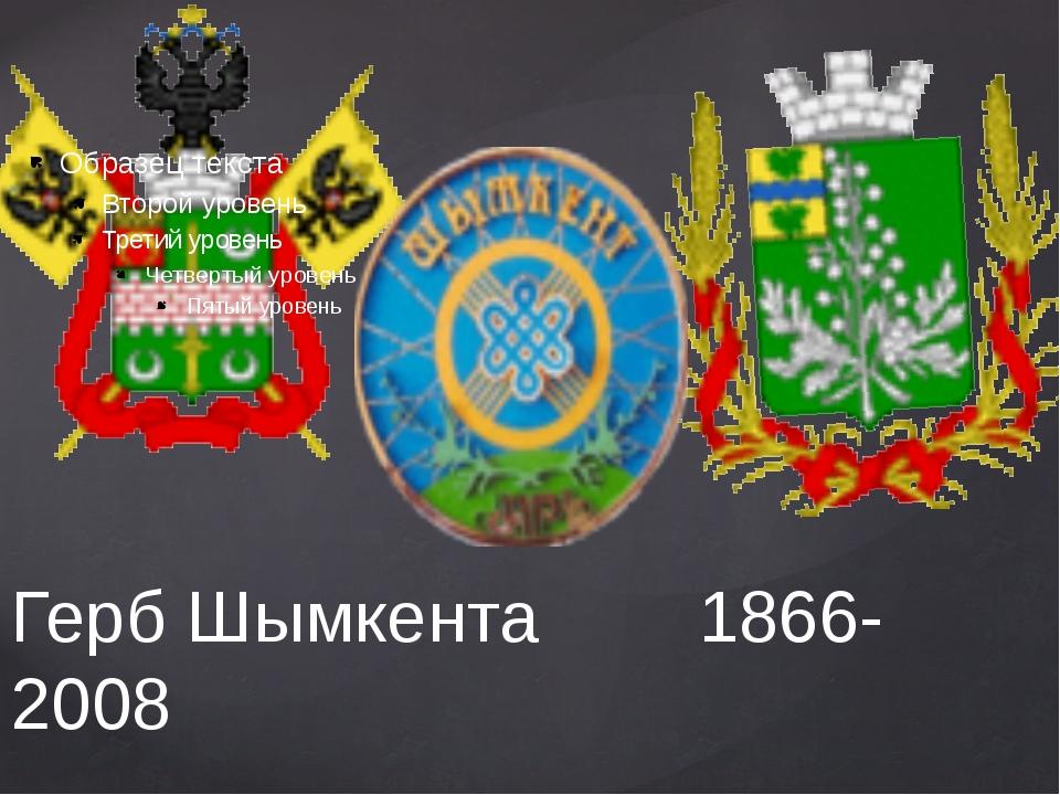 Герб Шымкента 1866- 2008