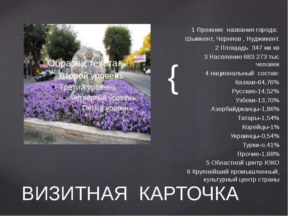1 Прежние названия города: Шымкент, Черняев , Нуджикент. 2 Площадь 347 км кв...