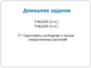 Домашнее задание №1255 (1 ст.) №1256 (3 ст.) * подготовить сообщение о пользе