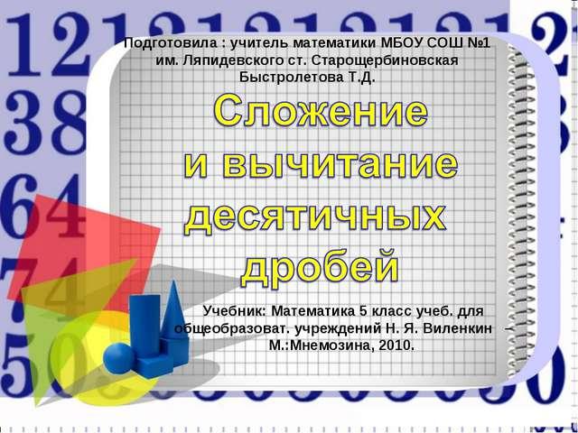 Учебник: Математика 5 класс учеб. для общеобразоват. учреждений Н. Я. Виленки...