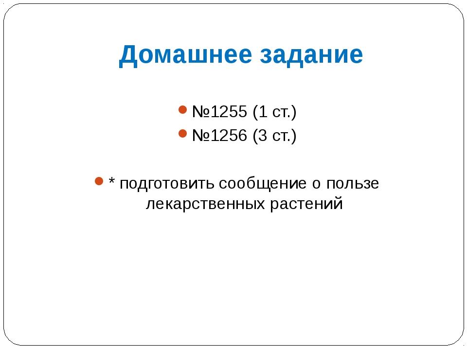 Домашнее задание №1255 (1 ст.) №1256 (3 ст.) * подготовить сообщение о пользе...