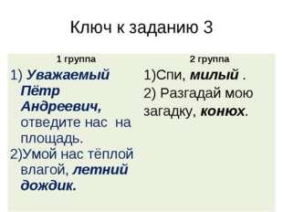 Ключ к заданию 3 1 группа 2 группа Уважаемый Пётр Андреевич, отведите нас на