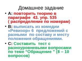 Домашнее задание А: повторить теорию в параграфе 43. упр. 535 ( распределение
