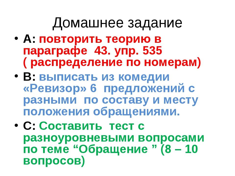 Домашнее задание А: повторить теорию в параграфе 43. упр. 535 ( распределение...