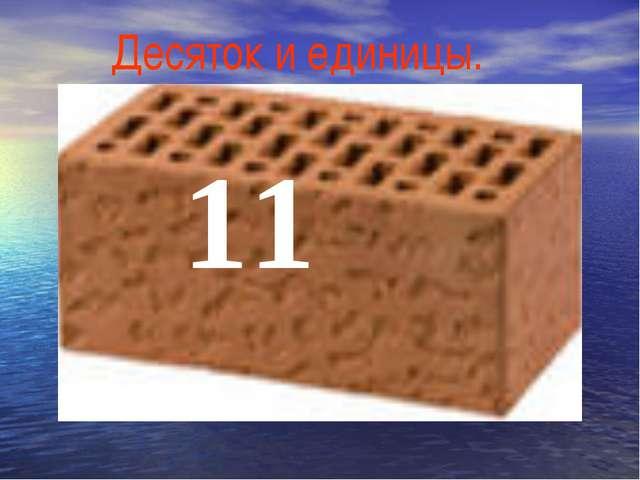 Десяток и единицы. 11