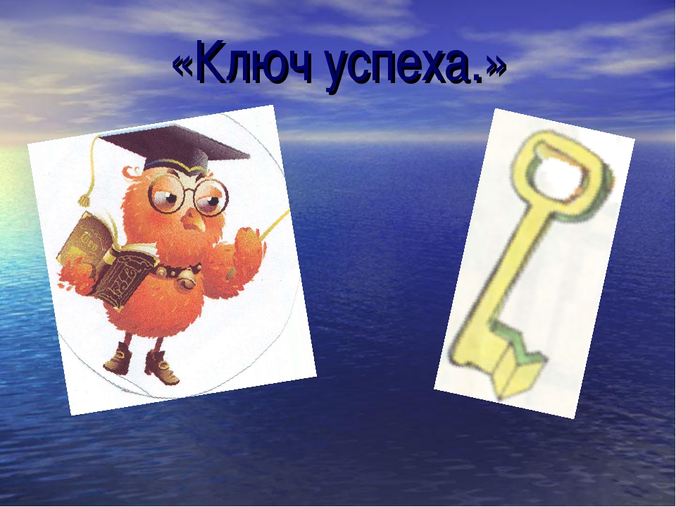 «Ключ успеха.»