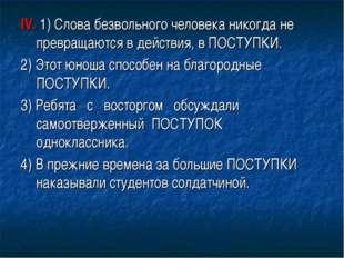 IV. 1) Слова безвольного человека никогда не превращаются в действия, в ПОСТУ