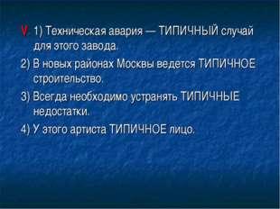 V. 1) Техническая авария — ТИПИЧНЫЙ случай для этого завода. 2) В новых район