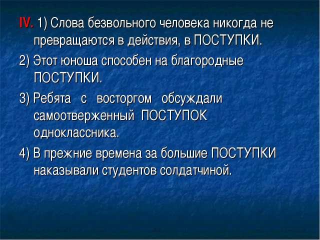 IV. 1) Слова безвольного человека никогда не превращаются в действия, в ПОСТУ...