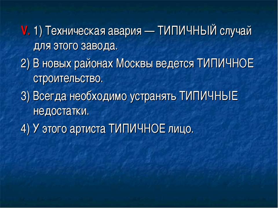 V. 1) Техническая авария — ТИПИЧНЫЙ случай для этого завода. 2) В новых район...